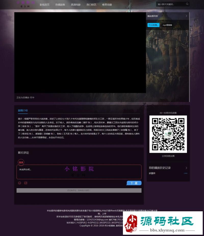 苹果 电影 下载网站源码(下载了网站源码) (https://www.oilcn.net.cn/) 综合教程 第1张